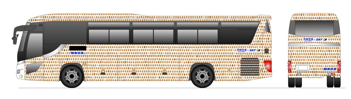 茨城空港=東京駅間に納豆バスが登場します! 3月4日(土)より運行開始です(^O^)/ 運行初日にはお披露目イベントもありますので、ぜひお越しください! https://t.co/7w1K5nBary https://t.co/CpO4ssperd