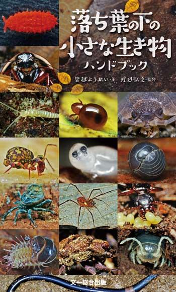 \落ち葉の下にいる君は誰?/  3月8日発売【落ち葉の下の小さな生き物ハンドブック】。 ミミズ22種をはじめ、落ち葉の下や土の中で見つかるワラジムシ、トビムシ、カニムシなどなど、169種の土壌動物がわかる図鑑です。 https://t.co/SEDVPl1egc