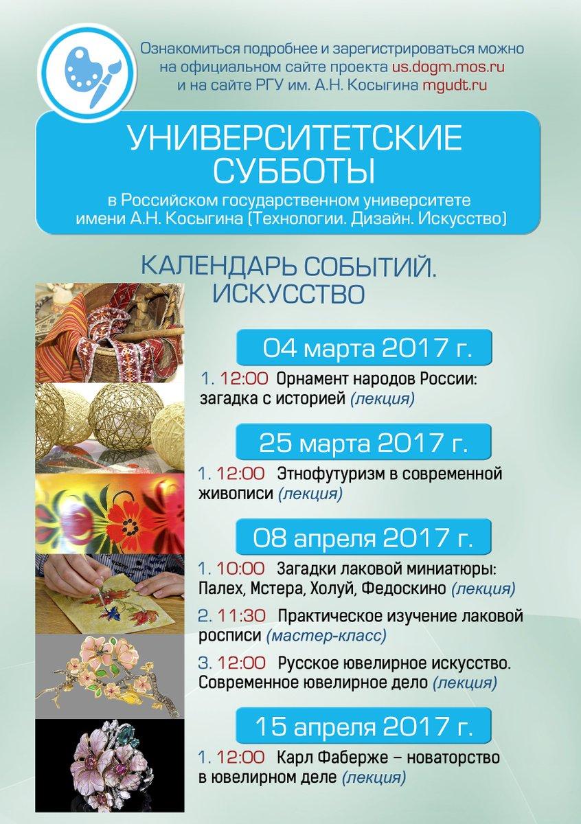российский государственный университет им ан косыгина технологии дизайн искусство 2