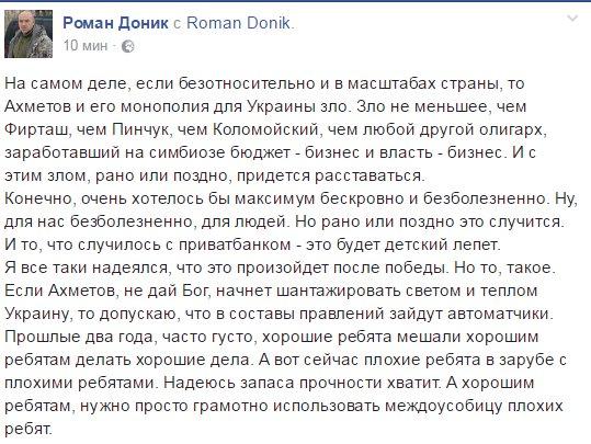 """""""На Бутовке за вечер уже пять """"трехсотых"""", - журналист Бочкала - Цензор.НЕТ 8513"""