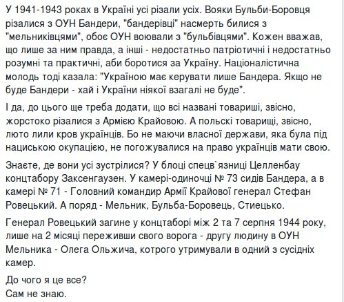 """""""Національний маніфест"""": Про що домовилися """"Свобода"""", ПС та """"Національний корпус""""? - Цензор.НЕТ 44"""