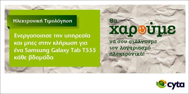 Ενεργοποίησε τώρα την υπηρεσία ηλεκτρονικής τιμολόγησης και μπες στην κλήρωση για ένα tablet 📱👍 #Cyta #Cyprus https://t.co/Z67hxBNPvu https://t.co/QwuOVNs9rT