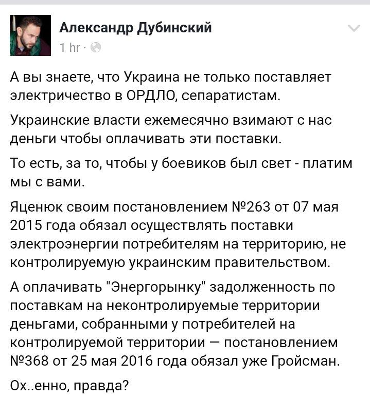 Вступили в силу новые тарифы на электроэнергию для населения Украины - Цензор.НЕТ 9199