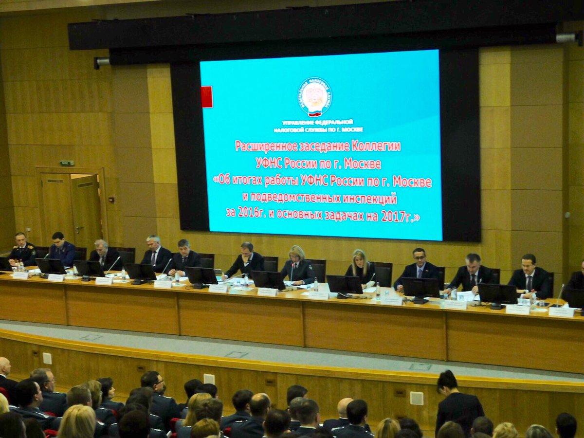 картинка заседание коллегии добрыднева