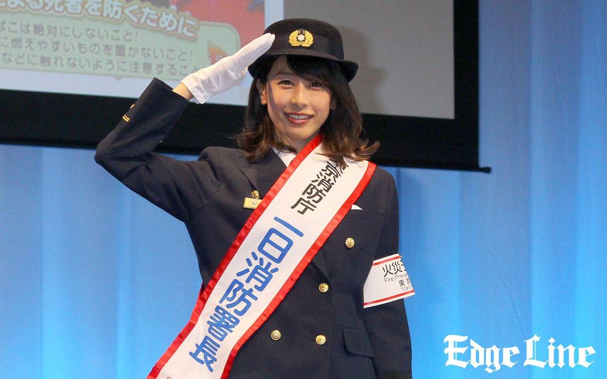 一日消防署長に就任の加藤綾子