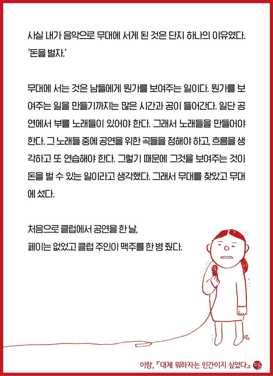 이랑 작가님 <신의 놀이> 한국대중음악상 포크 장르 부문 최우수상 수상을 축하드립니다! 앞으로도 응원하겠습니다. 최고로 멋지십니다!