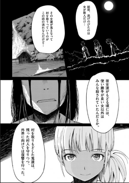Images of 辱 Page 3 - Japanese...