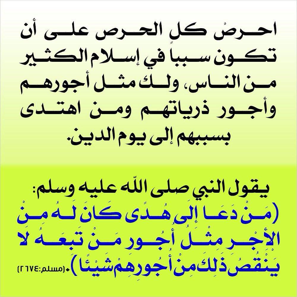 احرص كل الحرص على أن تكون سبباً في إسلام الكثير من الناس ، ولك مثل أجو...