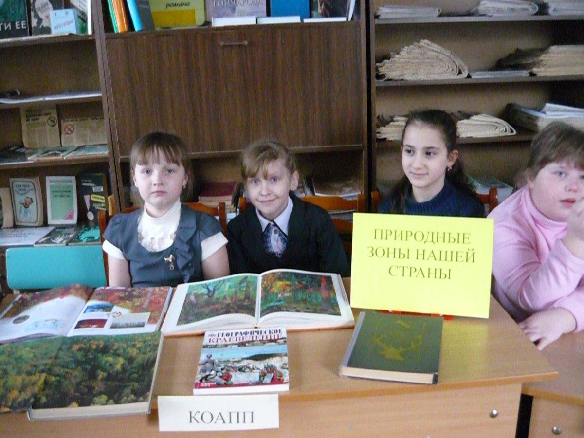 Природные зоны украины презентация