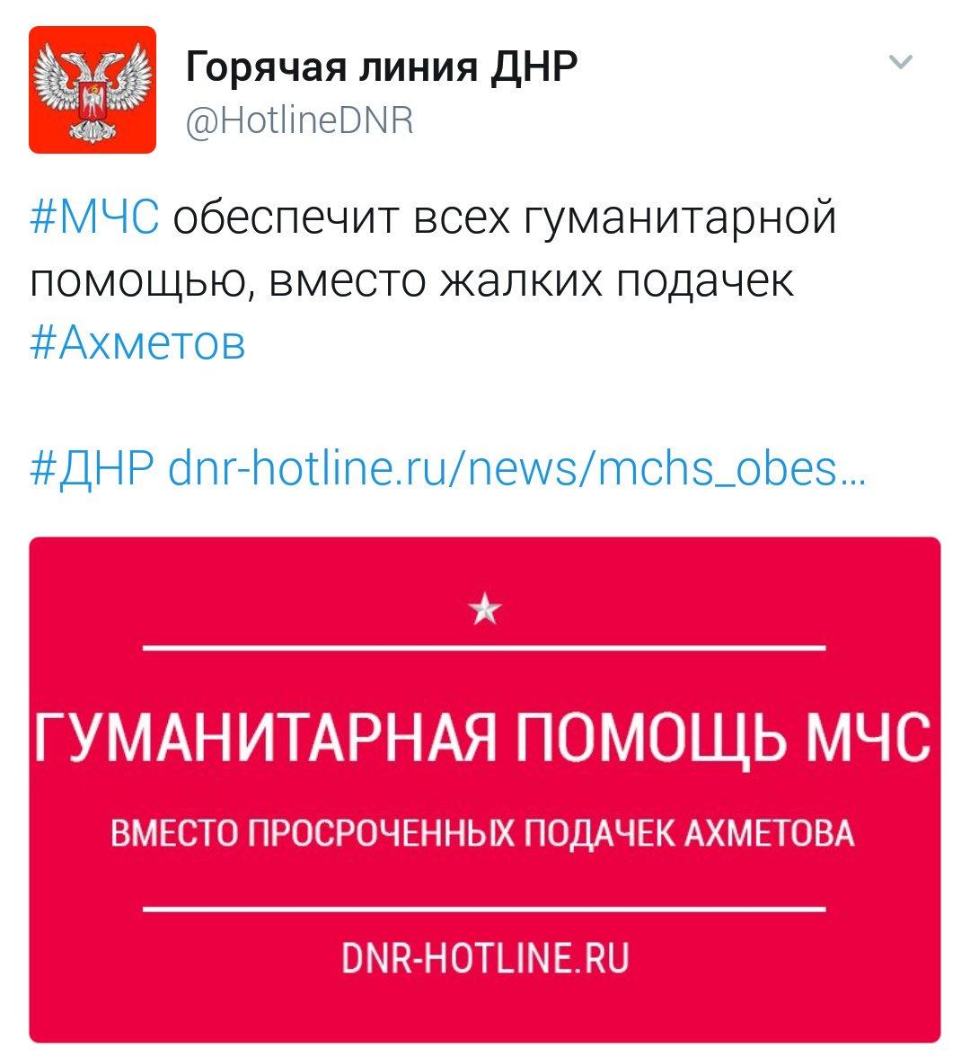 Украина прекратит контакты с захваченными боевиками предприятиями, - Черныш - Цензор.НЕТ 3059