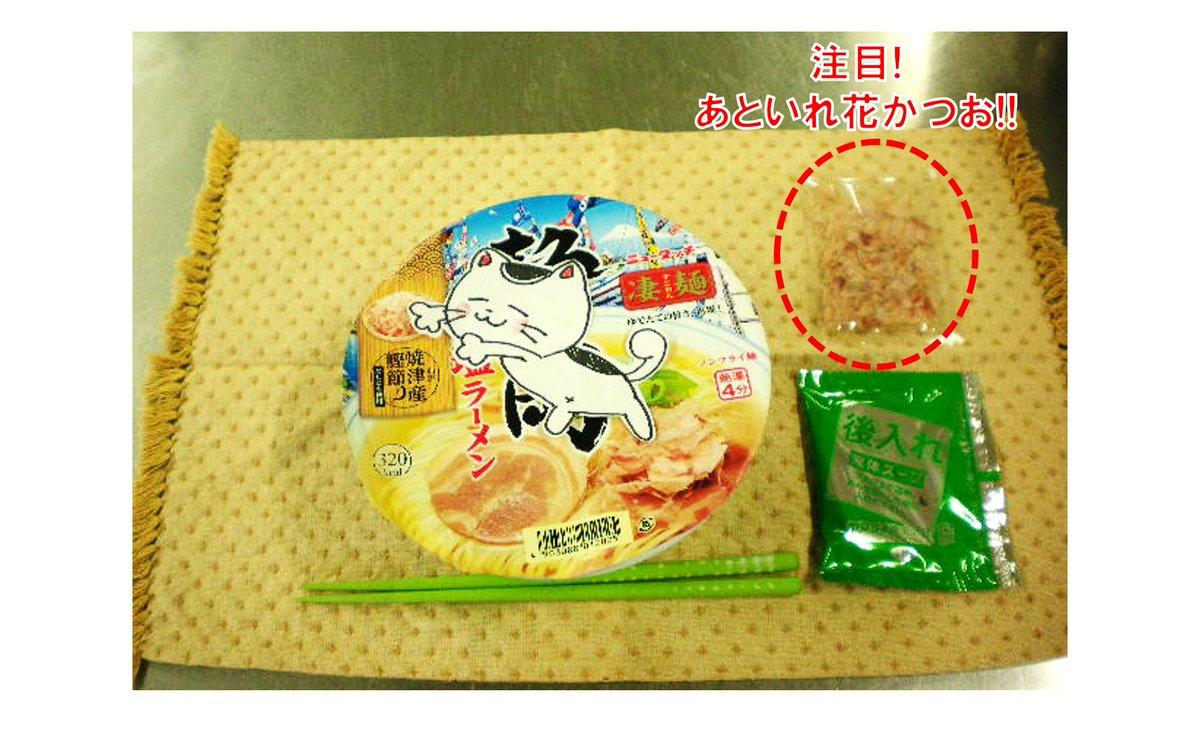 麺 カップ 焼津 ラーメン