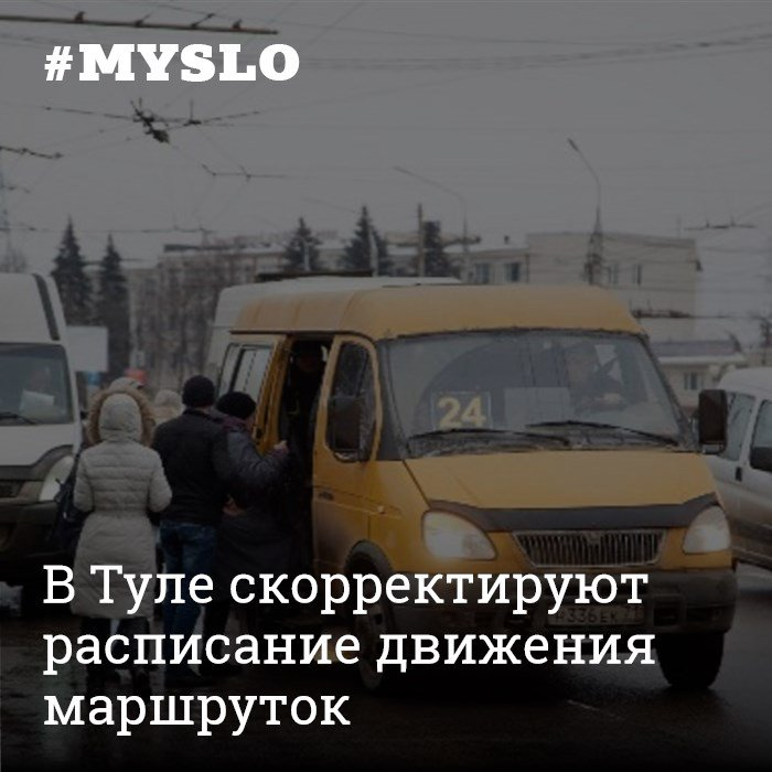 Расписание маршруток нара обнинск обнинск