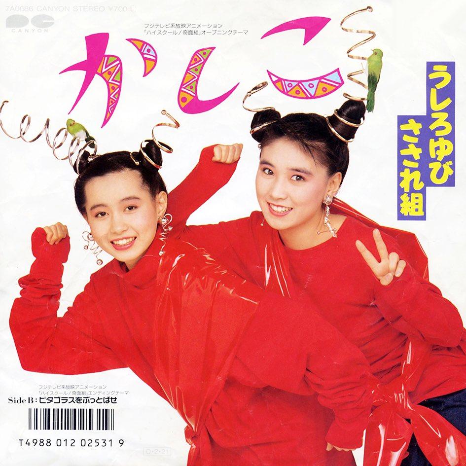 1988年のおニャン子クラブ