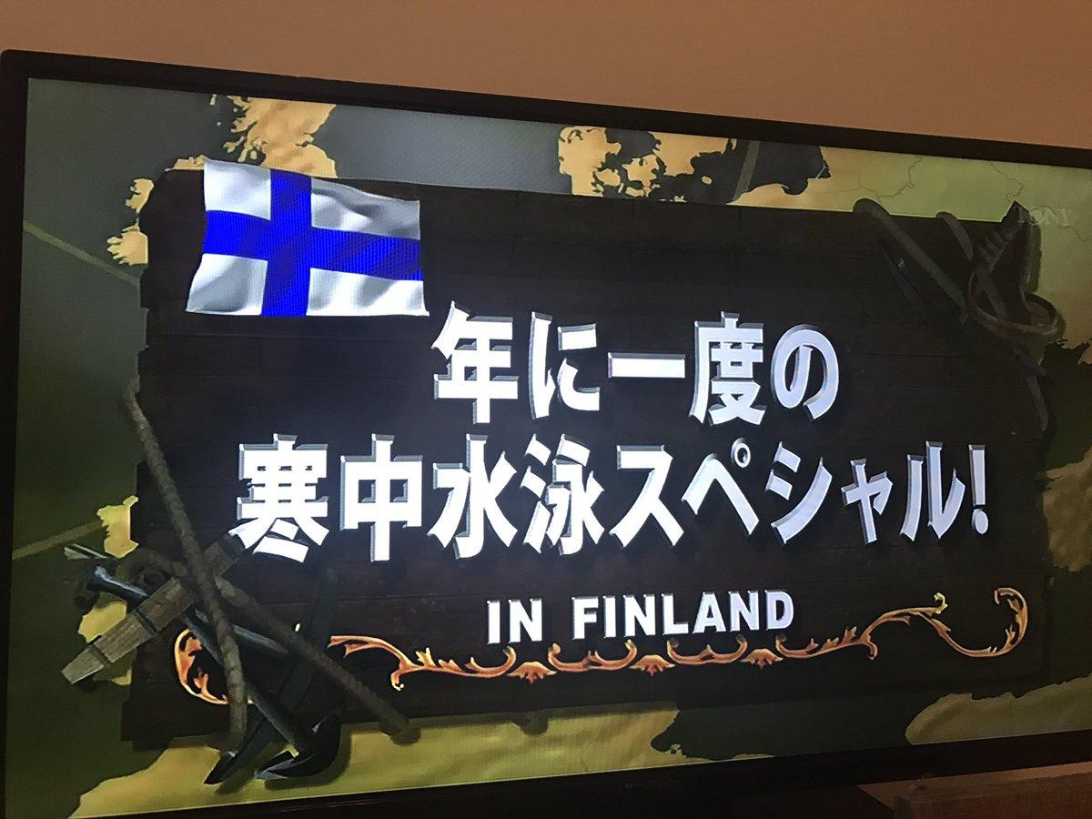 イッテQ!フィンランド🇫🇮 実はこの収録の時の川村さん、ゆいP、オカリナに偶然出会った😜 #フィンランド #ヘルシンキ #Finland #...
