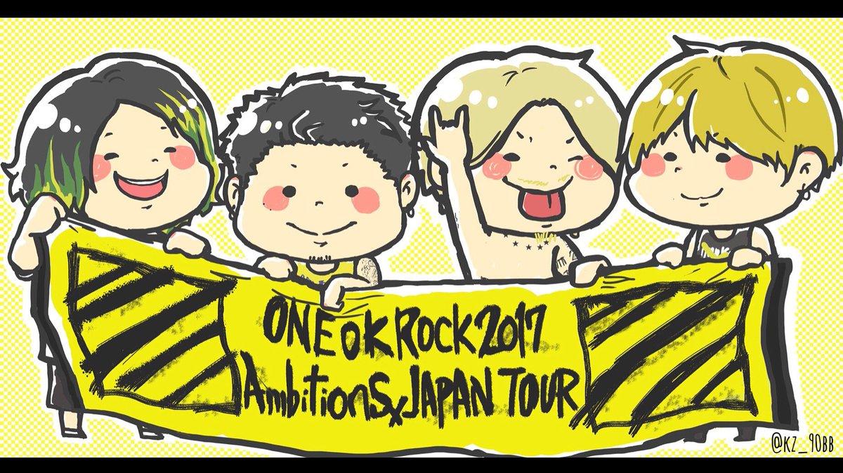 とも ツアー頑張ってください 楽しみにしています Oneokrock17japantour Oneokrock ワンオク イラスト Illustration Illust お絵描き