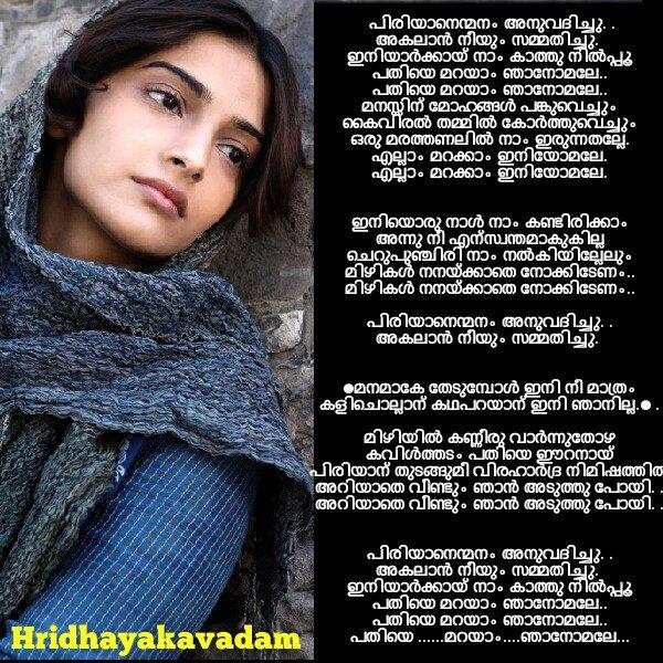 Chandhu Chandran On Twitter Malayalam Sad Song Scraps Tco Adorable Malayalam Sad Pic