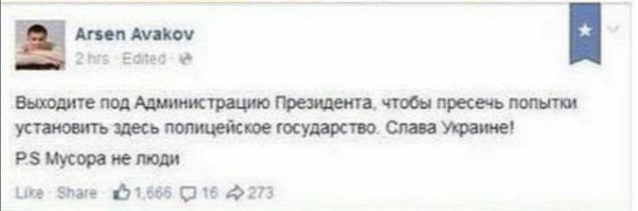 Восемь правоохранителей обратились за медпомощью после стычек под Радой, в отделение полиции доставили второго митингующего, - Крищенко - Цензор.НЕТ 7904