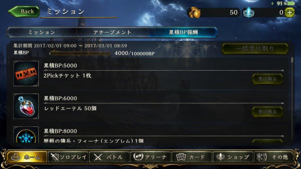 あと4000p