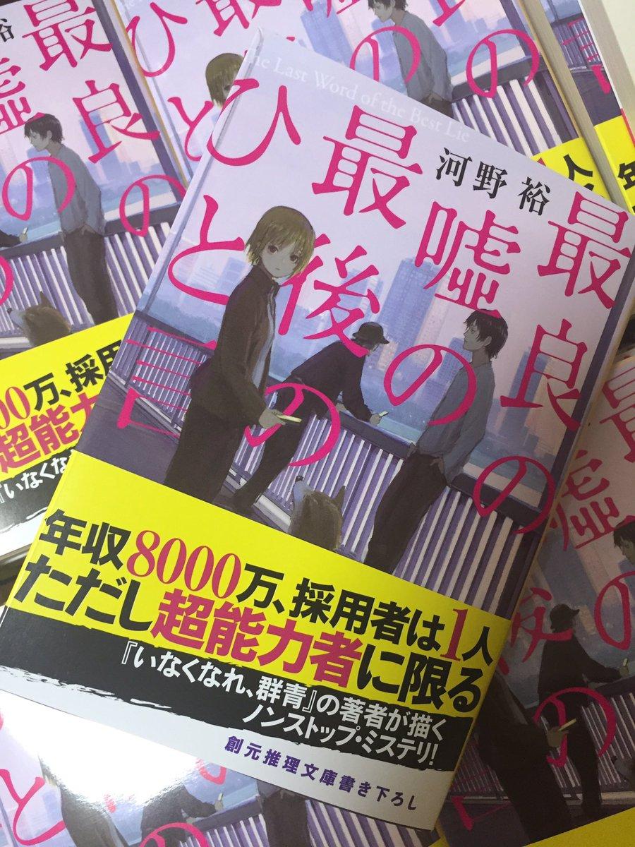 河野裕(文章の方) on Twitter:...