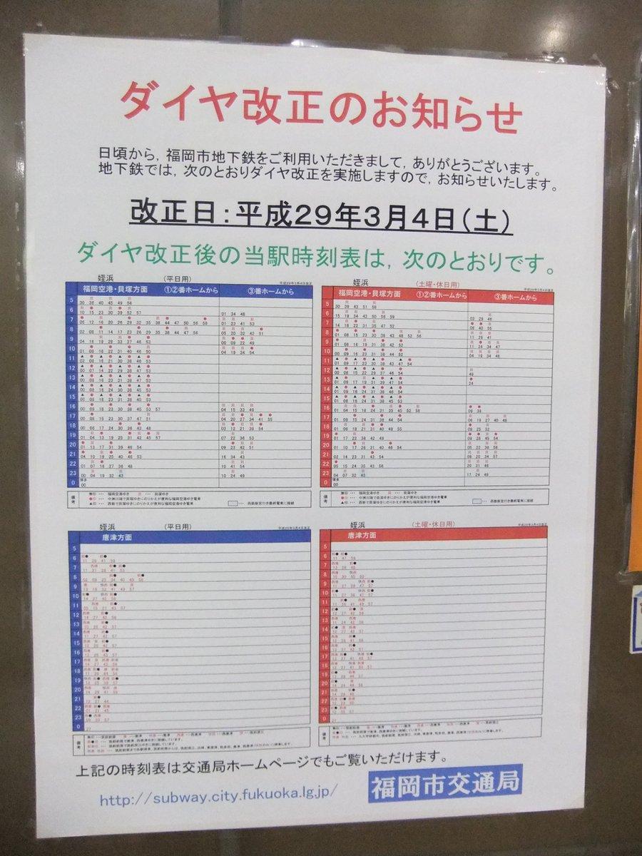 時刻 地下鉄 福岡 表 市営
