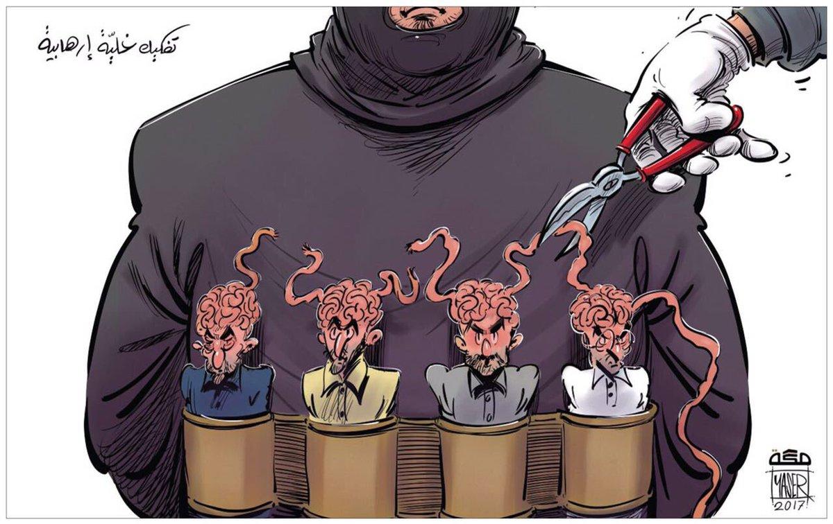 #كاريكاتير: تفكيك خلية إرهابية. | للرسام: @cartoonist_a https://t.co/Z...