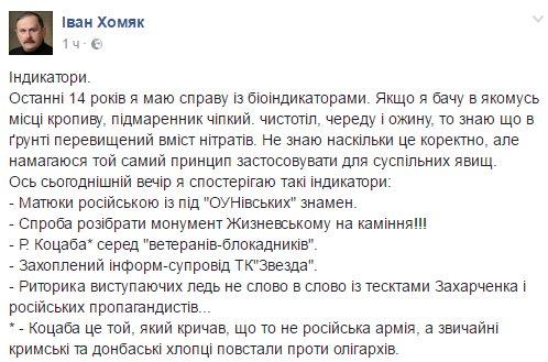 Участники блокады Донбасса завершили акцию протеста в центре Киеве - Цензор.НЕТ 4145