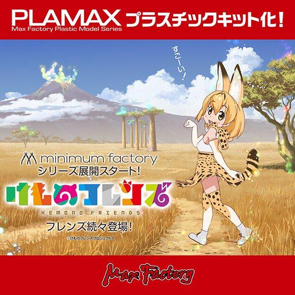 【PLAMAX】『けものフレンズ』プラモ化!?原型が得意なフレンズが制作中