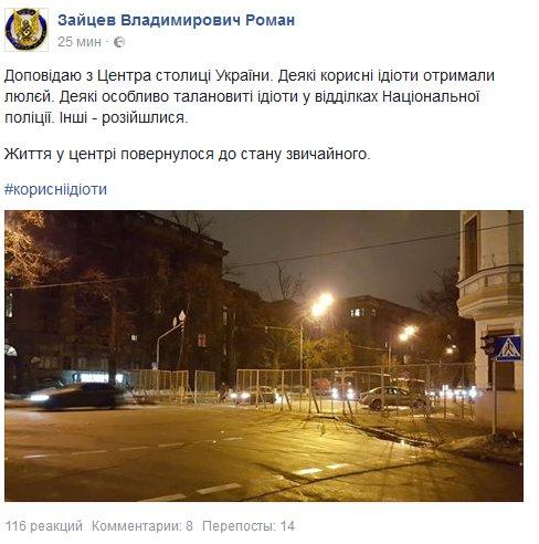 Участники блокады Донбасса завершили акцию протеста в центре Киеве - Цензор.НЕТ 8874