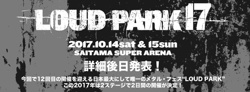 """LOUD PARK Twitterissä: """"【LOUD PARK 17 開催決定!】 今回で12回目の ..."""