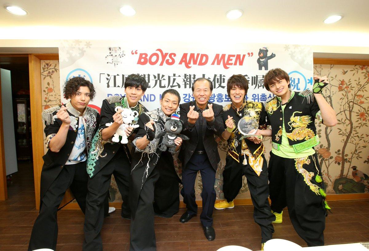 일본의 인기가수 BOYS AND MEN입니다!! 이번 #평창동계올림픽 홍보대사로 발탁됐네요~! 평창동계올림픽을 더 널리널리 알릴 수 있는 기회가 되길~ ㅎㅎ  @moonsoonc https://t.co/tL39Q5M2az