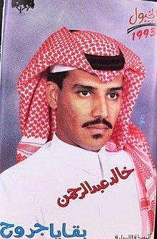 #ذكريات_التسعينات بالنسبة لي أختصرها في خالد عبدالرحمن، لأنه كان يحكي...