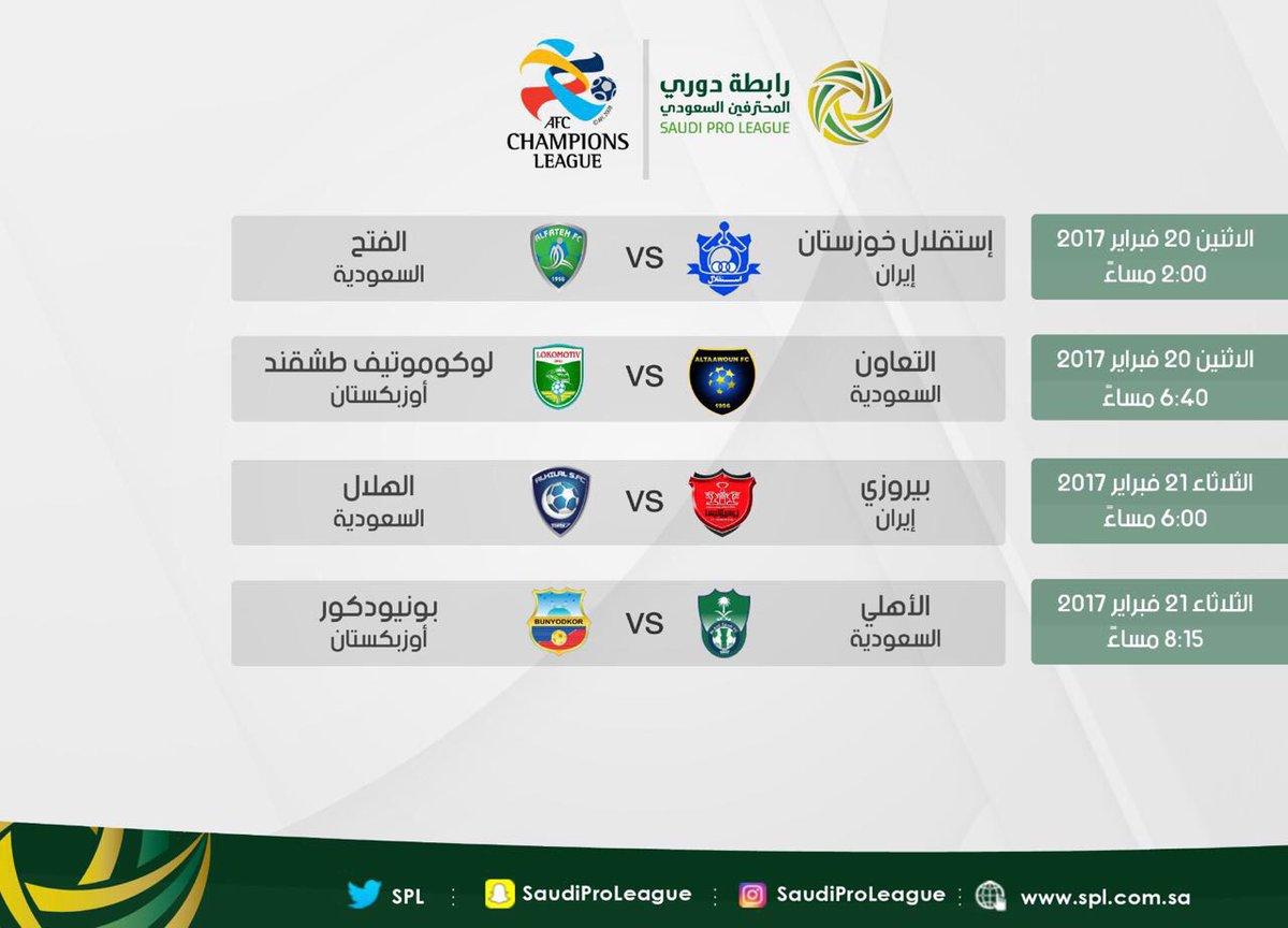 مواعيد مباريات الأندية السعودية في الجولة الاولى  #دوري_أبطال_أسيا  @A...