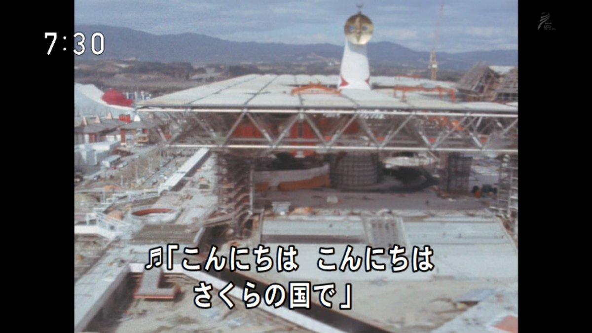 磯野、おまえは見に行ってただろ。  #べっぴんさん #大阪万博 #サザエさん
