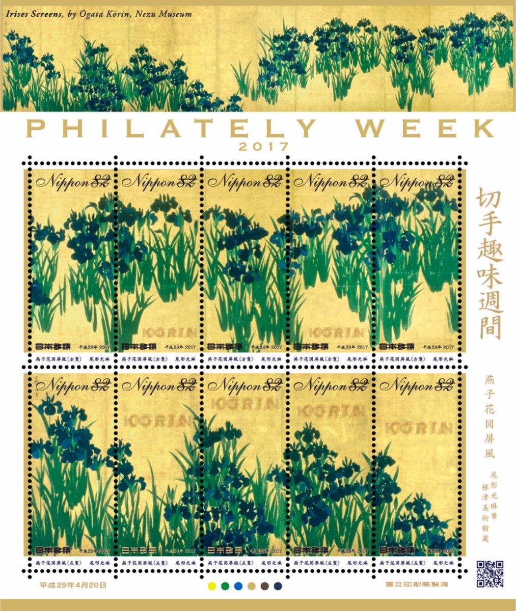 「切手趣味週間」切手が、4月20日(木)から全国の郵便局で発売になります。今年の切手デザインは、尾形光琳の「燕子花図屏風」(根津美術館蔵)で、六曲一双屏風に描きだされた燕子花の一部を切手に配しています。