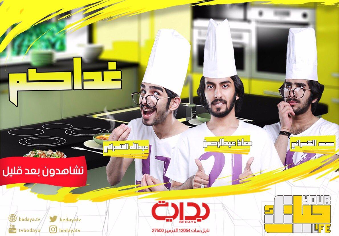 تشاهدون بعد قليل  ١-محمد الشهراني  ٢-معاذ عبدالرحمن  ٣-عبدالله الشهران...