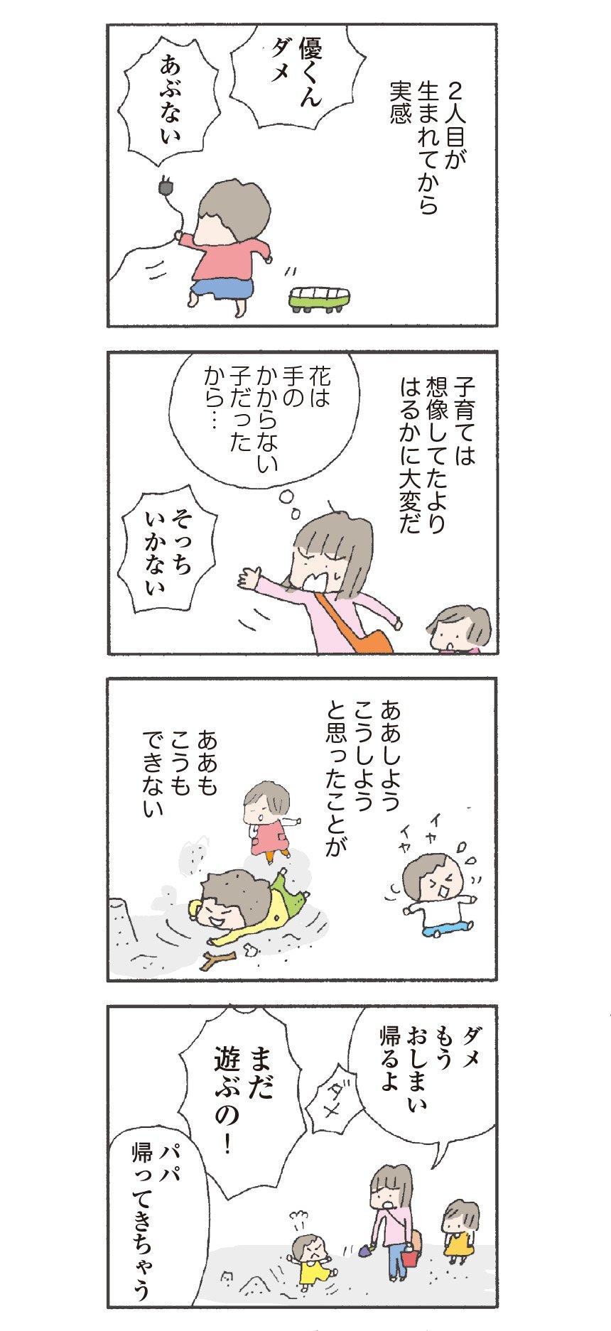 し です いい か も 場合 ネタバレ の て 翔子 離婚 離婚してもいいですか 翔子の場合