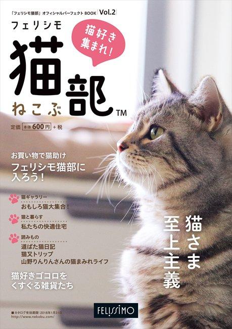 200RT 猫ちゃんへの愛でいっぱい フェリシモ猫部のオフィシャルブック、2月22日・猫の日に登場ニャ https://t.co/RD0pB...