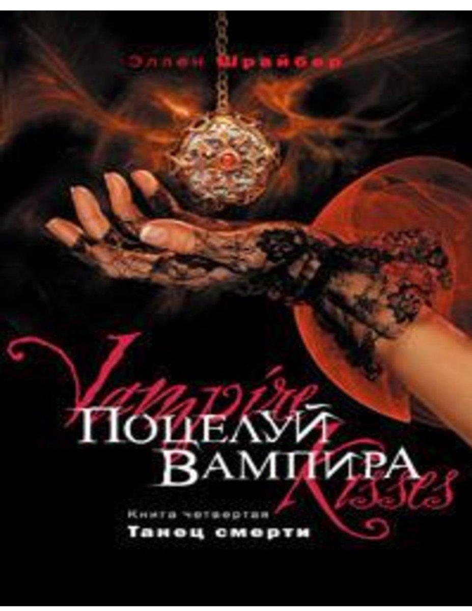 Поцелуй вампира скачать 2 книга