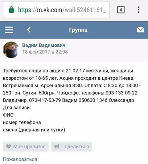 Участники блокады Донбасса установили палатку возле АП и перекрыли улицу Институтскую (обновлено) - Цензор.НЕТ 3254