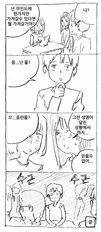 무인도 https://t.co/h397HyzGkB
