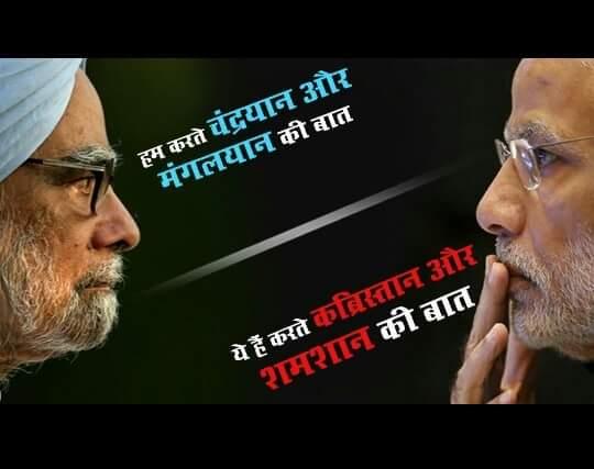 Difference between Indian PM and RSS&#39; PM  #Modi #MMS #GujaratKeGadhe #Donkeys<br>http://pic.twitter.com/iq8qtYx6RA