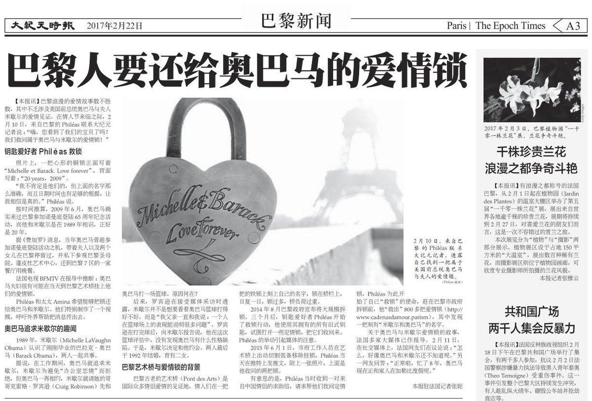 La découverte du #lovelock #MichelleObama et #barackobama passionne les chinois @EpochTimesFR journal chinois nous a consacré 4 colonnes.<br>http://pic.twitter.com/LQEJ487kpB