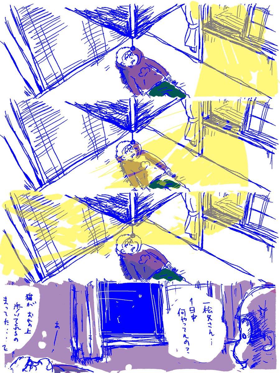【まんが】『ある日の一松』(むつご)