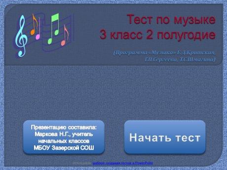 Презентация 3 класс рукописные книги древней руси литературное чтение