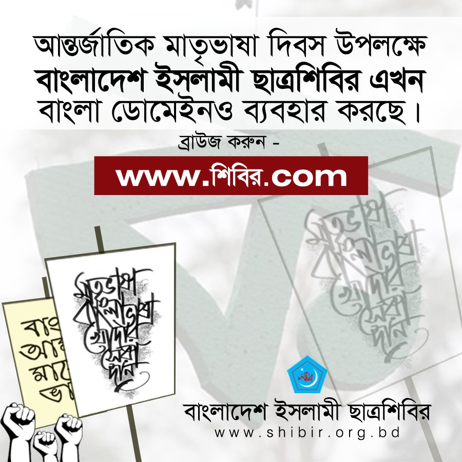 #Shibir opened new #Bangla Domain www.শিবির.com in #InternationalMothe...