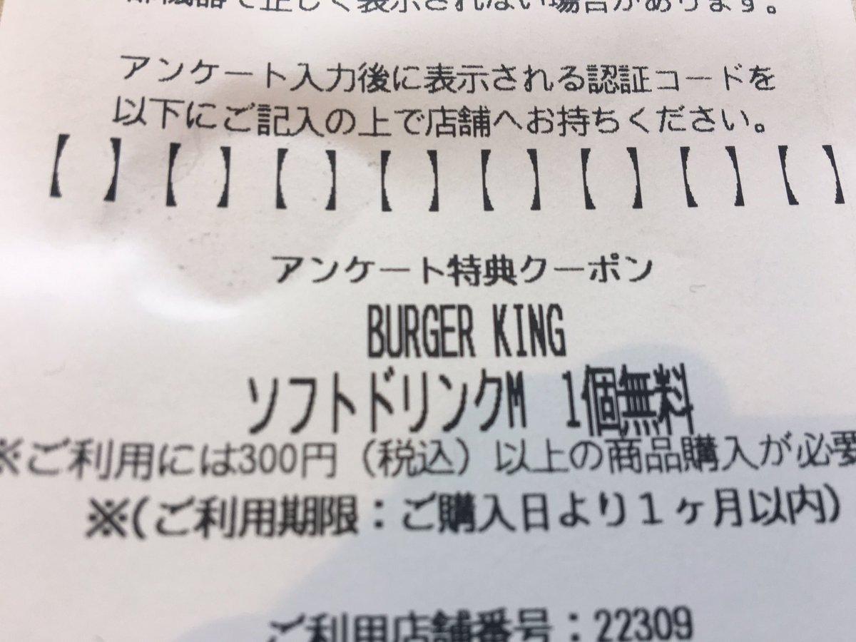 アンケート バーガー キング