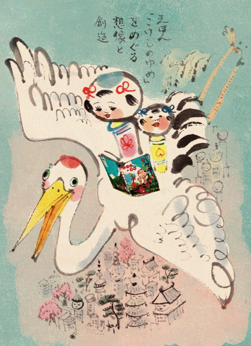 京都のギャラリーnowakiさんで展覧会します!! 3/24~4/3『絵本「こけしのゆめ」をめぐる想像と創造』春の京都におでかけついでに是非!よろしくお願いします。https://t.co/tsWSgE8dFY https://t.co/PbxSRAfyR5