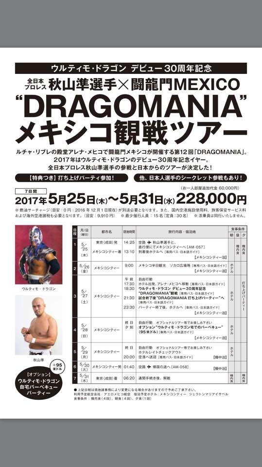 """Jun Akiyama regresará a México con motivo de la gira especial de """"Dragonmanía"""". 2"""