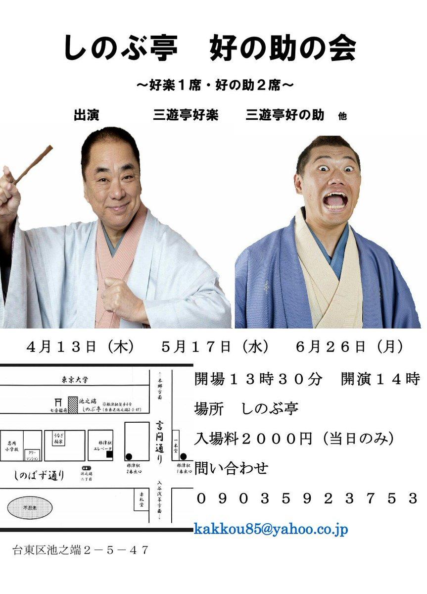 三遊亭好の助 (@kakkou1982) | T...