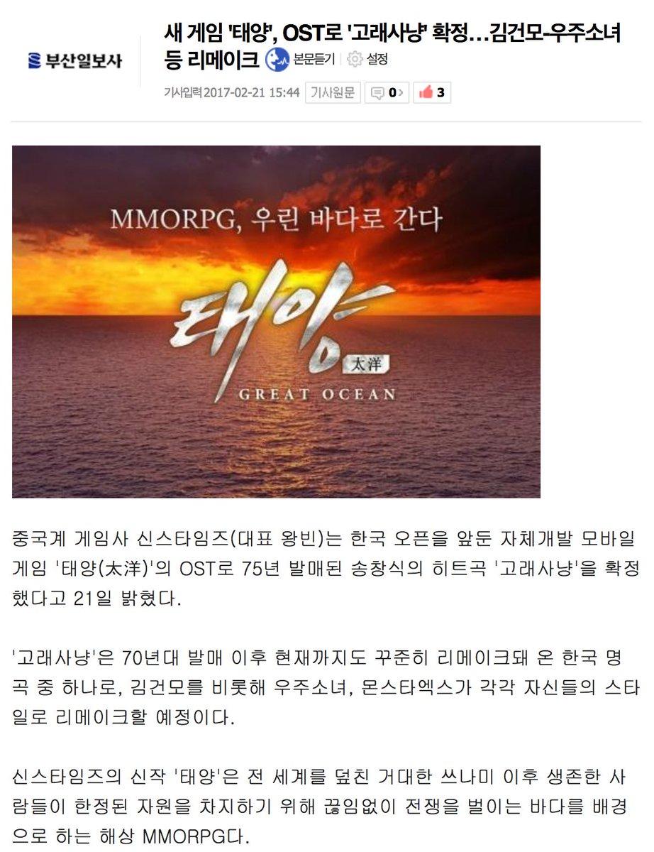 [INFO] 210217》 Monsta x vont chanter un remake de la chanson « Whale Hunting » pour Great Ocean ( un jeu vidéo sur téléphone ) #MONSTA_X <br>http://pic.twitter.com/fvlNZuno5B